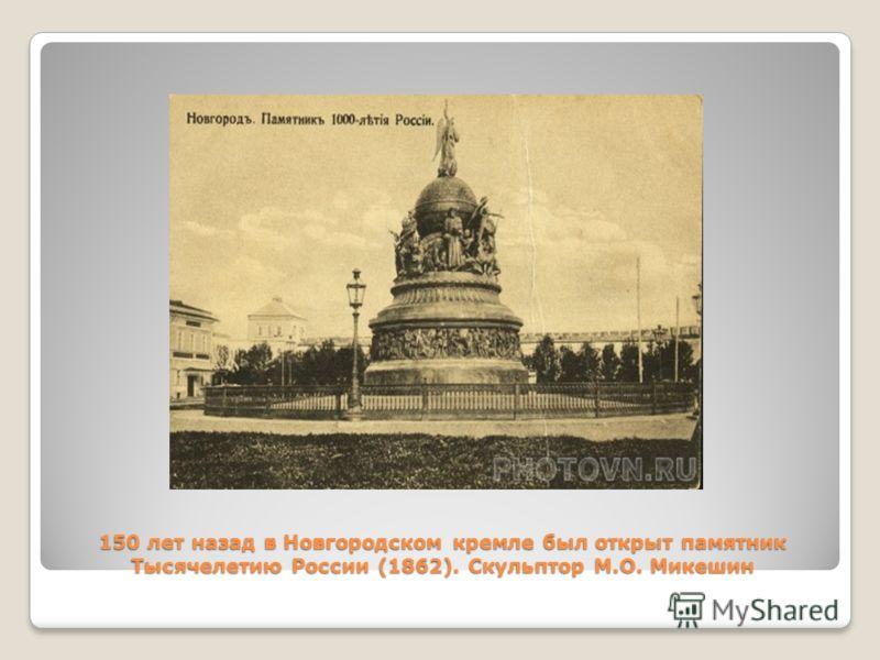 150 лет назад в Новгородском кремле был открыт памятник Тысячелетию России (1862). Скульптор М.О. Микешин