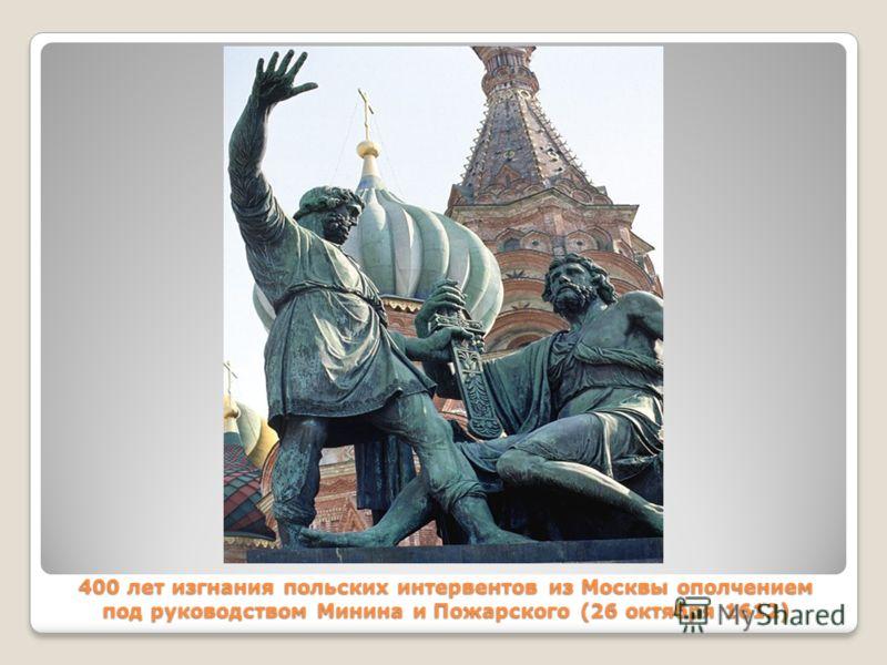 400 лет изгнания польских интервентов из Москвы ополчением под руководством Минина и Пожарского (26 октября 1612)