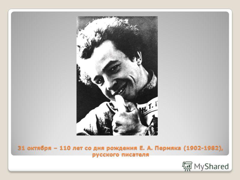 31 октября – 110 лет со дня рождения Е. А. Пермяка (1902-1982), русского писателя