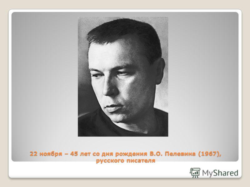22 ноября – 45 лет со дня рождения В.О. Пелевина (1967), русского писателя
