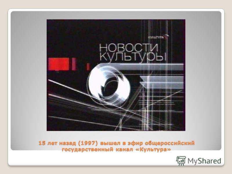15 лет назад (1997) вышел в эфир общероссийский государственный канал «Культура»