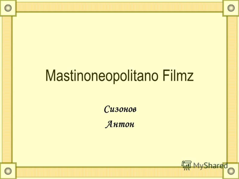 Mastinoneopolitano Filmz Сизонов Антон