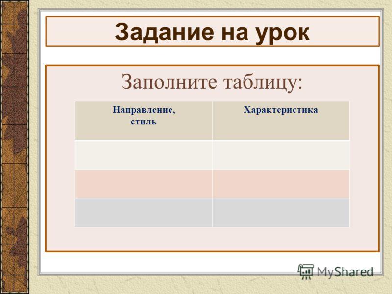 Задание на урок Заполните таблицу: Направление, стиль Характеристика