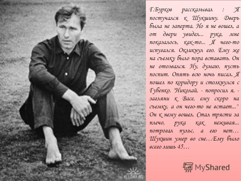 Г.Бурков рассказывал :