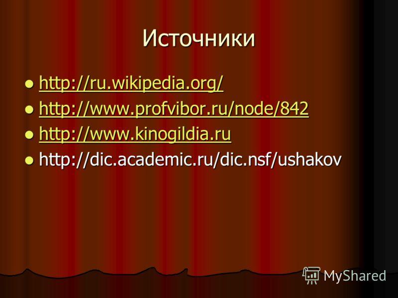 Источники http://ru.wikipedia.org/ http://ru.wikipedia.org/ http://ru.wikipedia.org/ http://www.profvibor.ru/node/842 http://www.profvibor.ru/node/842 http://www.profvibor.ru/node/842 http://www.kinogildia.ru http://www.kinogildia.ru http://www.kinog