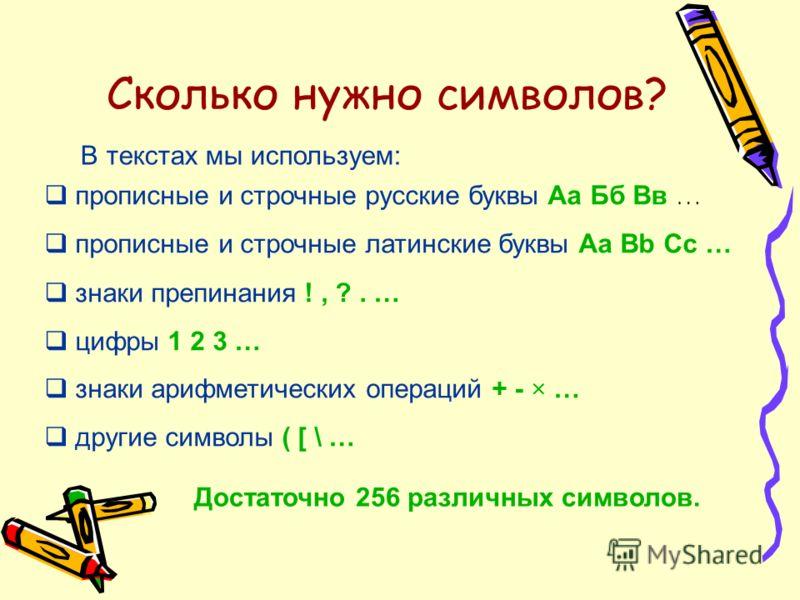 Сколько нужно символов? В текстах мы используем: прописные и строчные русские буквы Аа Бб Вв … прописные и строчные латинские буквы Аа Bb Cc … знаки препинания !, ?. … цифры 1 2 3 … знаки арифметических операций + - × … другие символы ( [ \ … Достато