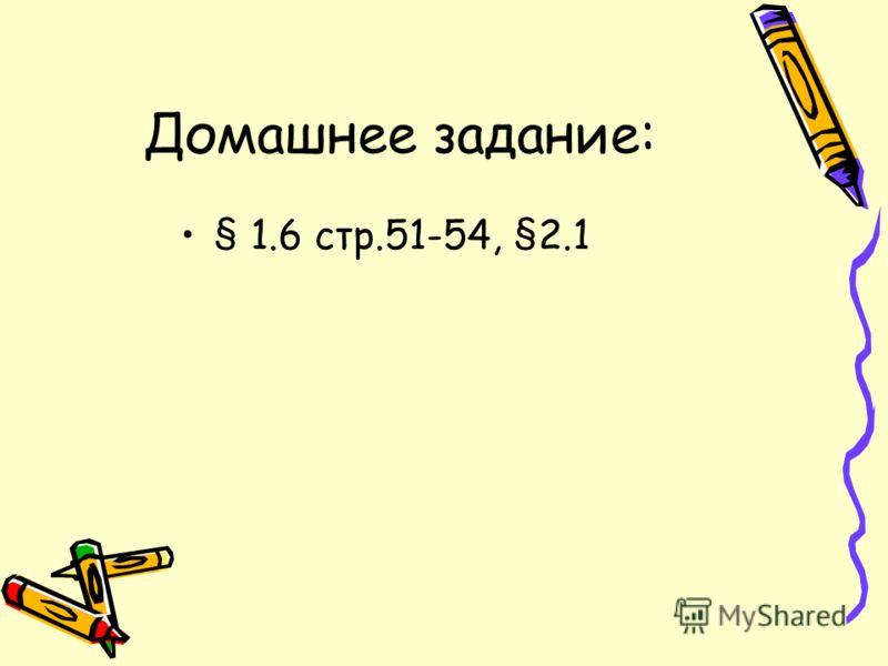 Домашнее задание: § 1.6 стр.51-54, §2.1