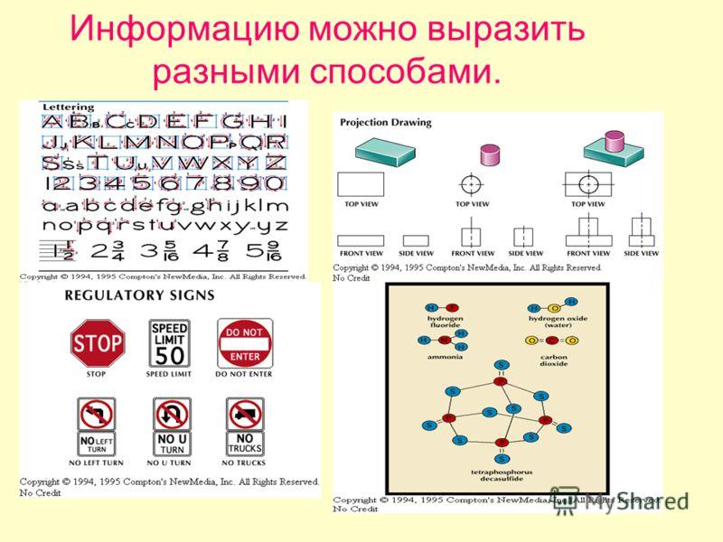 Информацию можно выразить разными способами.