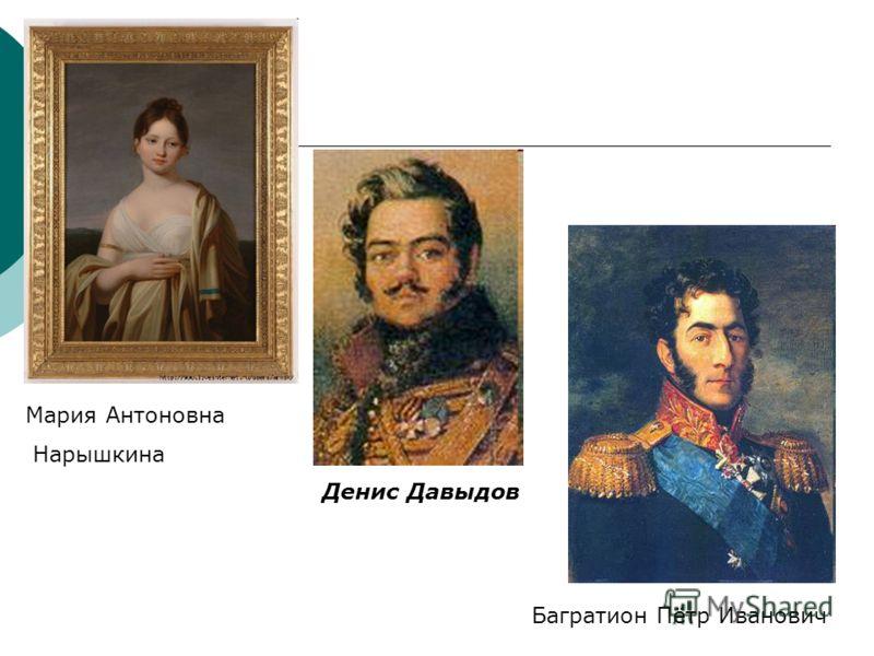 Багратион Пётр Иванович Мария Антоновна Нарышкина Денис Давыдов
