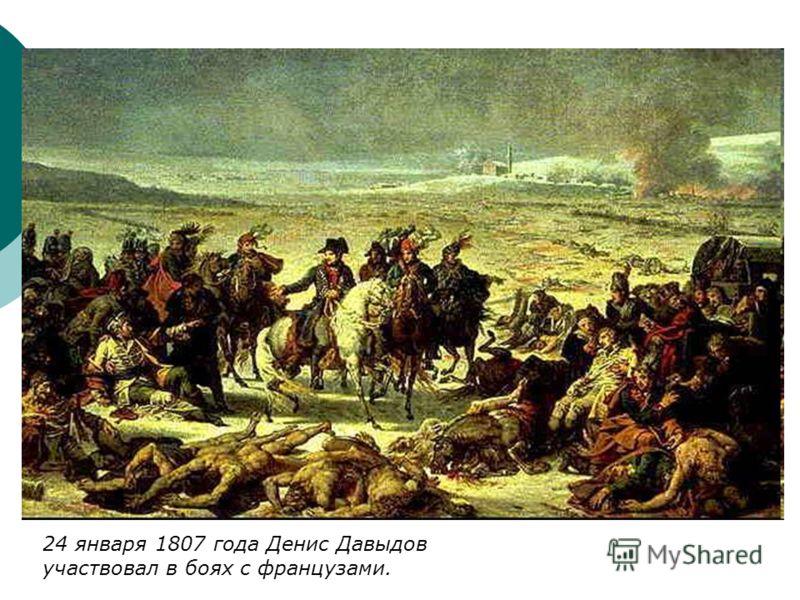 24 января 1807 года Денис Давыдов участвовал в боях с французами.