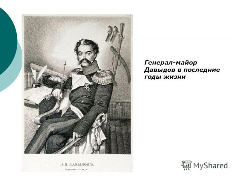 Генерал-майор Давыдов в последние годы жизни