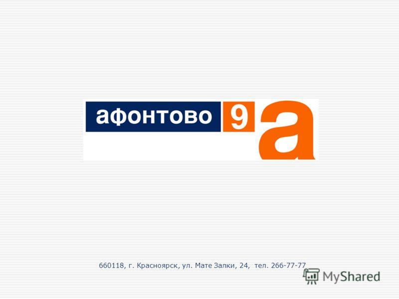 660118, г. Красноярск, ул. Мате Залки, 24, тел. 266-77-77