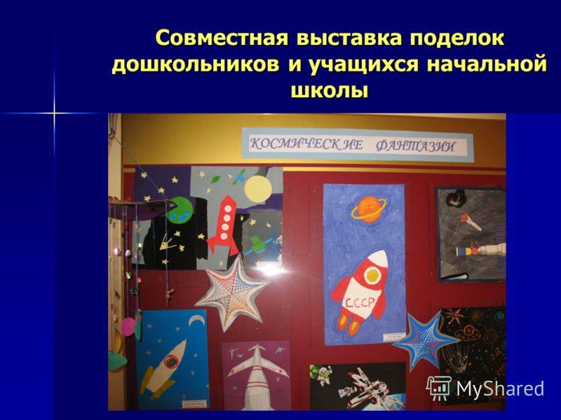 Совместная выставка поделок дошкольников и учащихся начальной школы