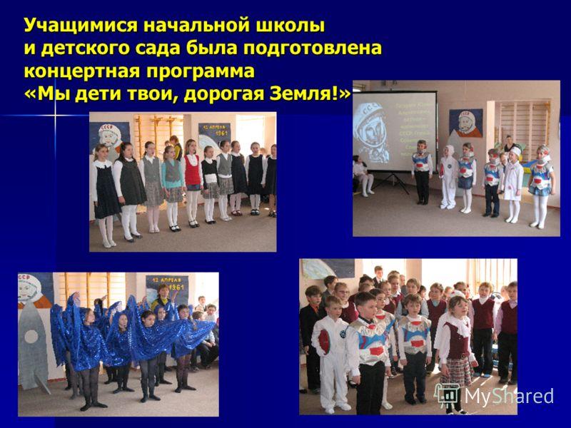 Учащимися начальной школы и детского сада была подготовлена концертная программа «Мы дети твои, дорогая Земля!»