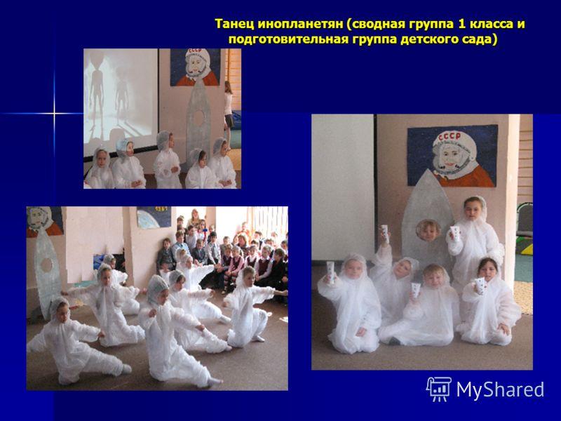 Танец инопланетян (сводная группа 1 класса и подготовительная группа детского сада) Танец инопланетян (сводная группа 1 класса и подготовительная группа детского сада)