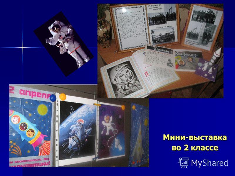 Мини-выставка во 2 классе