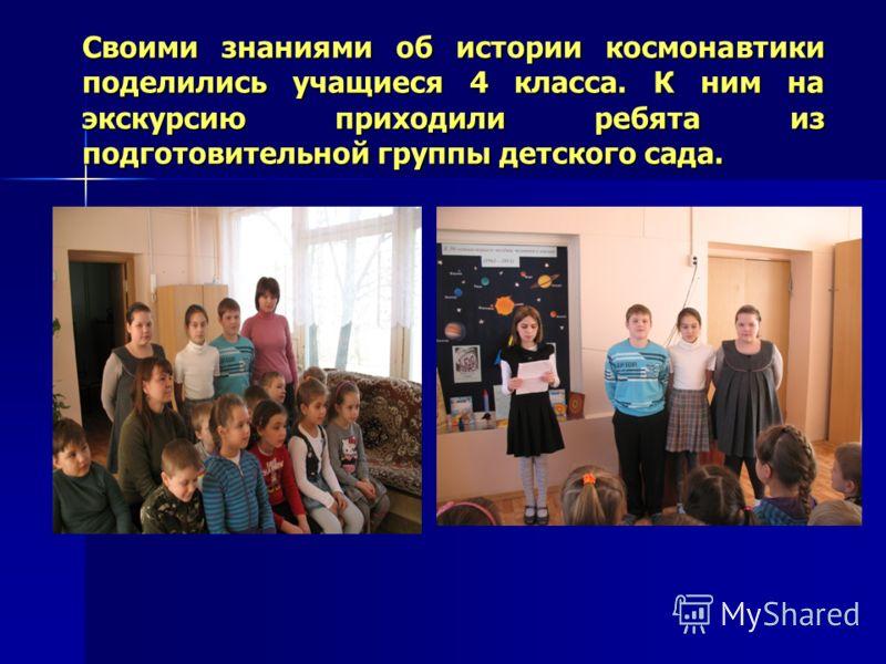 Своими знаниями об истории космонавтики поделились учащиеся 4 класса. К ним на экскурсию приходили ребята из подготовительной группы детского сада.