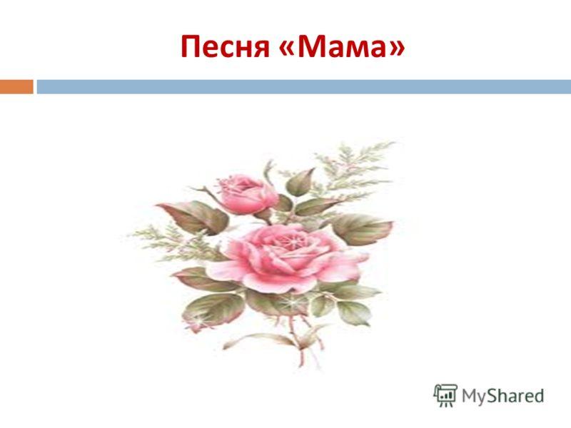 Песня « Мама »