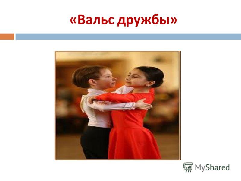 « Вальс дружбы »