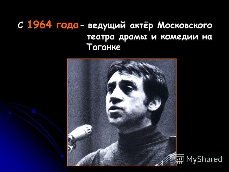 С 1964 года – ведущий актёр Московского театра драмы и комедии на Таганке