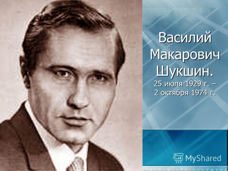 Василий Макарович Шукшин. 25 июля 1929 г. – 2 октября 1974 г.