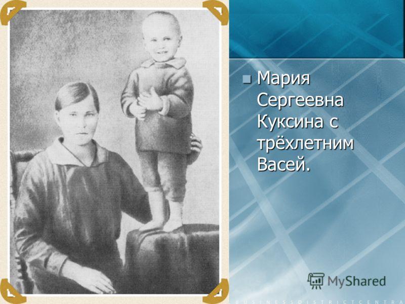 Мария Сергеевна Куксина с трёхлетним Васей. Мария Сергеевна Куксина с трёхлетним Васей.