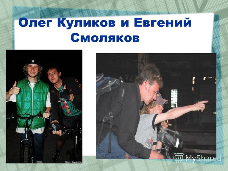 Олег Куликов и Евгений Смоляков