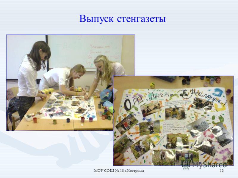 МОУ СОШ 18 г.Костромы13 Выпуск стенгазеты
