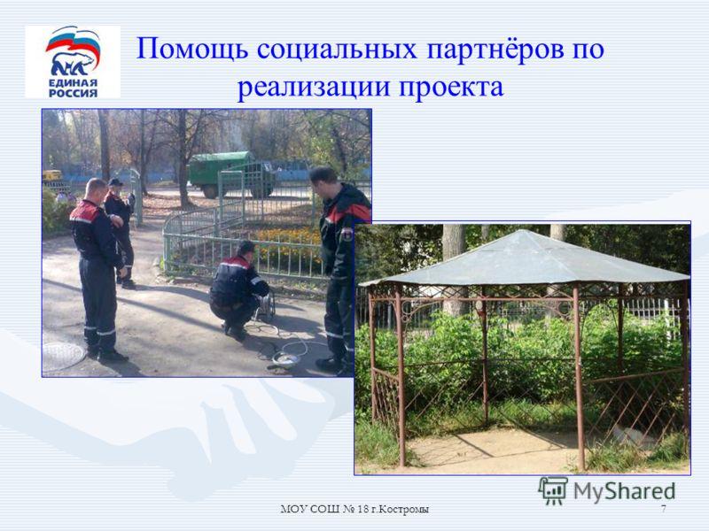 МОУ СОШ 18 г.Костромы7 Помощь социальных партнёров по реализации проекта