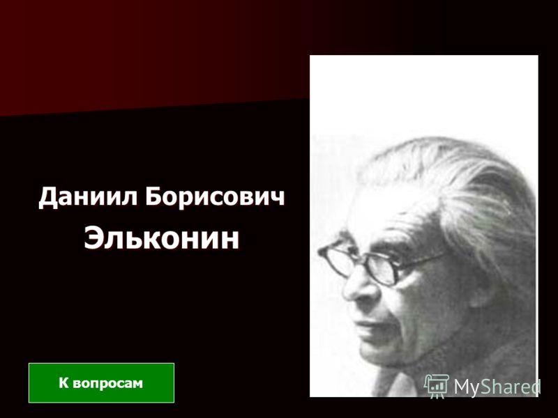 Даниил Борисович Эльконин К вопросам