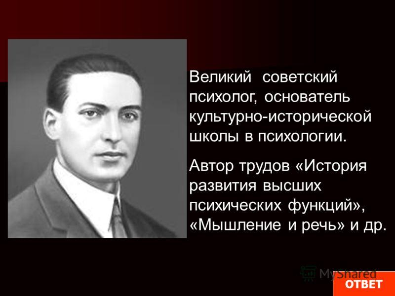 Великий советский <a href='http://www.myshared.ru/slide/340428/' title='психолог в школе'>психолог, основатель культурно-исторической школы в</a> псих