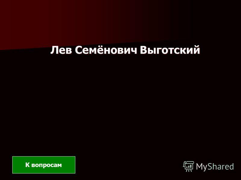 Лев Семёнович Выготский К вопросам