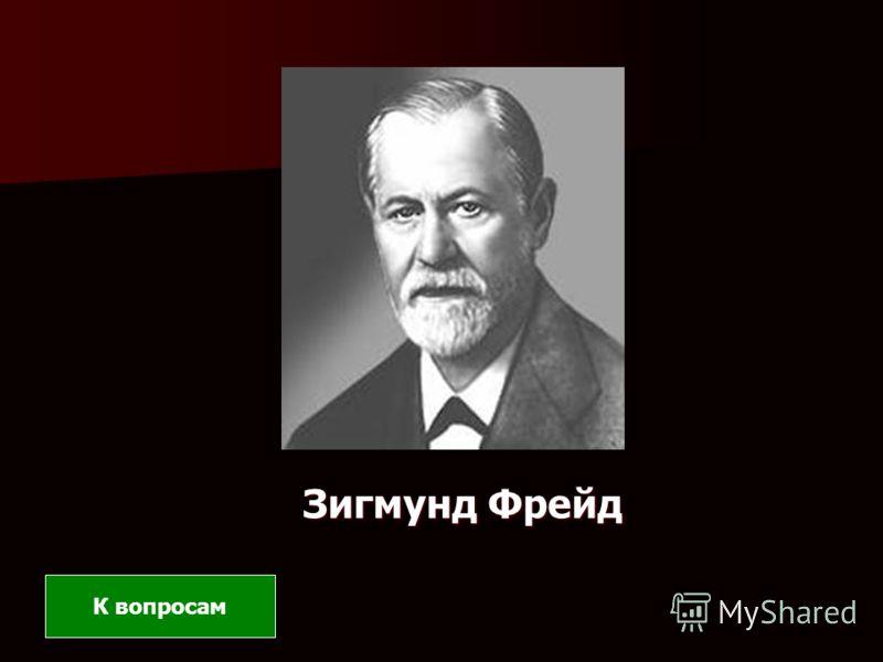 Зигмунд Фрейд К вопросам