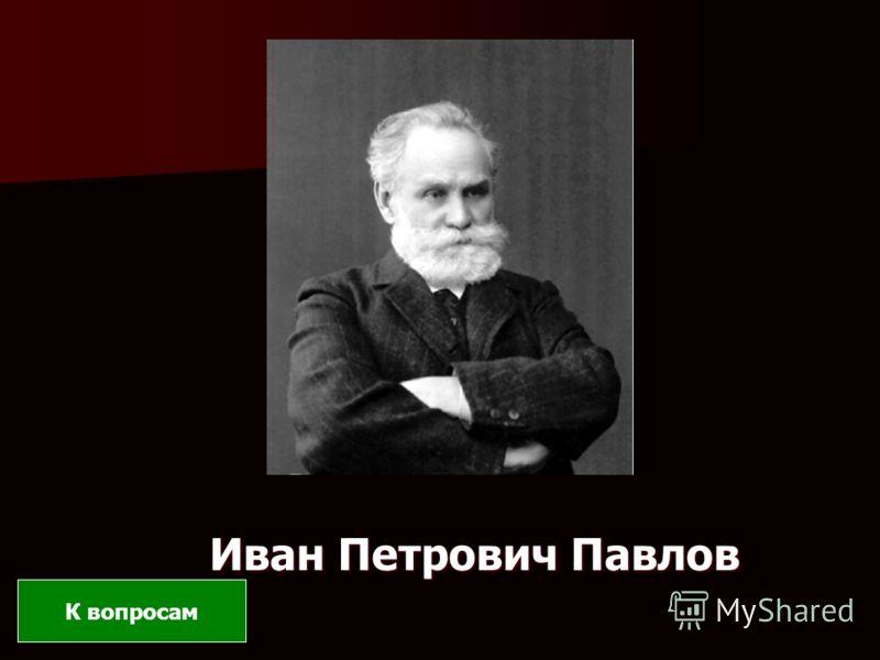 Иван Петрович Павлов К вопросам