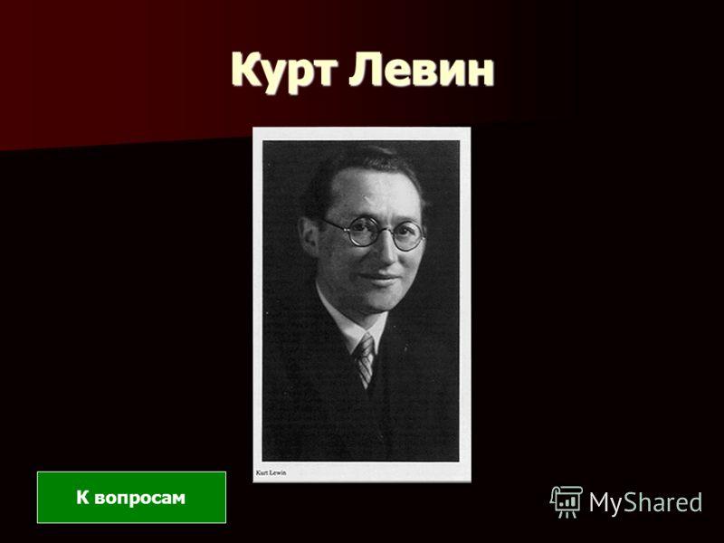 Курт Левин К вопросам