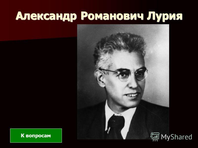 Александр Романович Лурия К вопросам