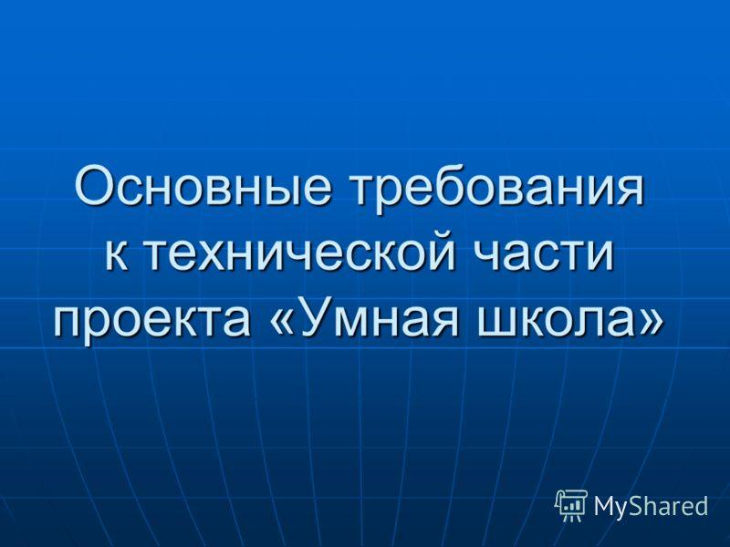 Основные требования к технической части проекта «Умная школа»