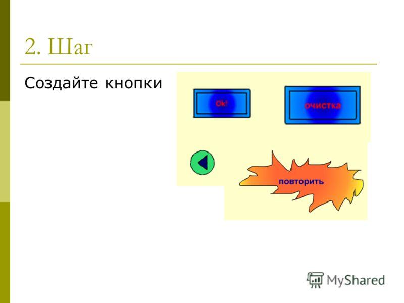 2. Шаг Создайте кнопки