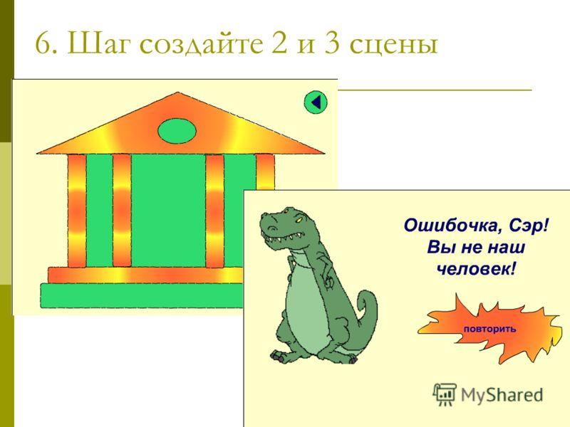 6. Шаг создайте 2 и 3 сцены