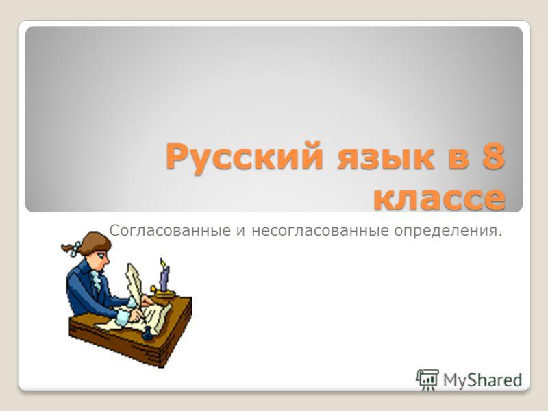 Русский язык в 8 классе Согласованные и несогласованные определения.
