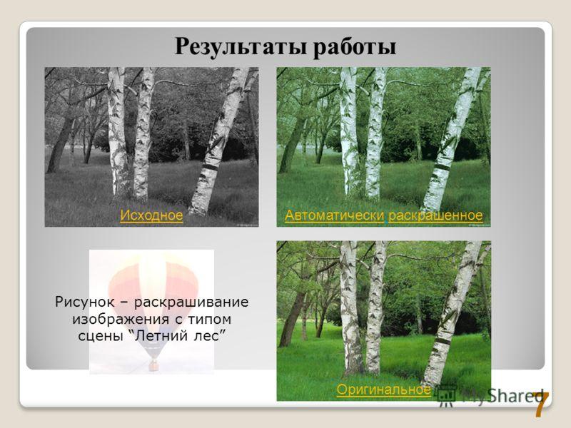 Результаты работы 7 Рисунок – раскрашивание изображения с типом сцены Летний лес Исходное Автоматически раскрашенное Оригинальное