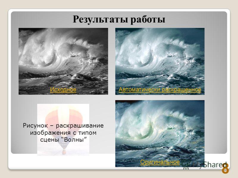 Результаты работы 8 Рисунок – раскрашивание изображения с типом сцены Волны Исходное Автоматически раскрашенное Оригинальное
