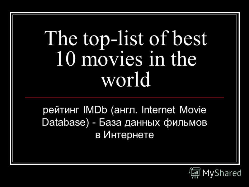 The top-list of best 10 movies in the world рейтинг IMDb (англ. Internet Movie Database) - База данных фильмов в Интернете