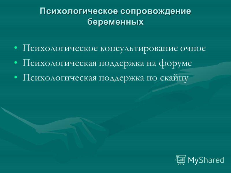 Психологическое сопровождение беременных Психологическое консультирование очное Психологическая поддержка на форуме Психологическая поддержка по скайпу