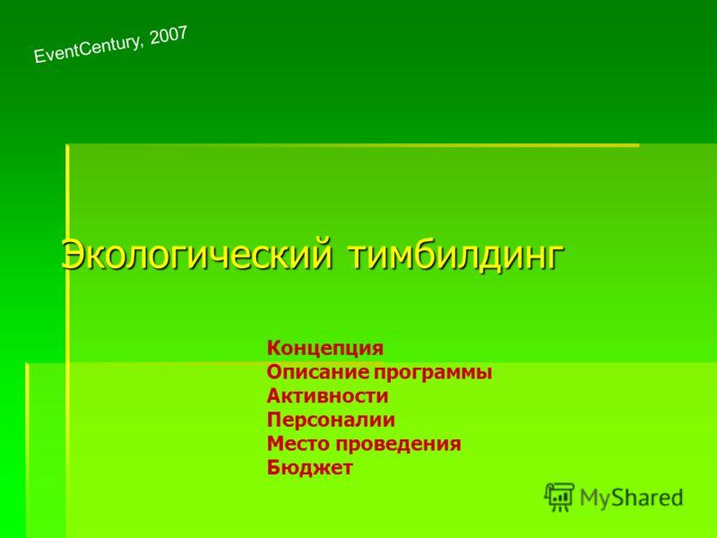 Экологический тимбилдинг Концепция Описание программы Активности Персоналии Место проведения Бюджет EventCentury, 2007
