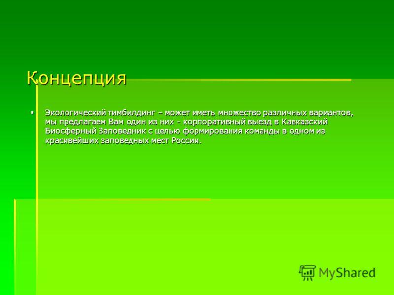 Концепция Экологический тимбилдинг – может иметь множество различных вариантов, мы предлагаем Вам один из них - корпоративный выезд в Кавказский Биосферный Заповедник с целью формирования команды в одном из красивейших заповедных мест России. Экологи