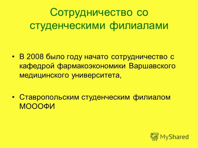 Сотрудничество со студенческими филиалами В 2008 было году начато сотрудничество с кафедрой фармакоэкономики Варшавского медицинского университета, Ставропольским студенческим филиалом МОООФИ