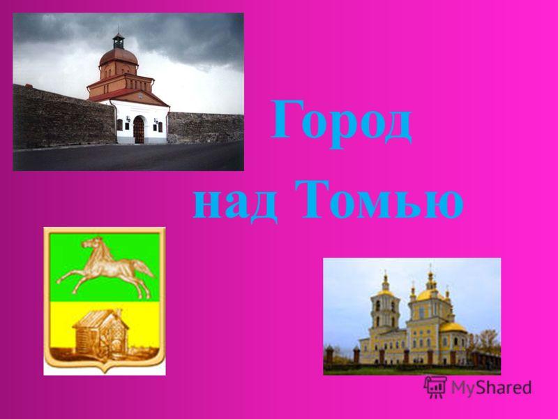 Город над Томью