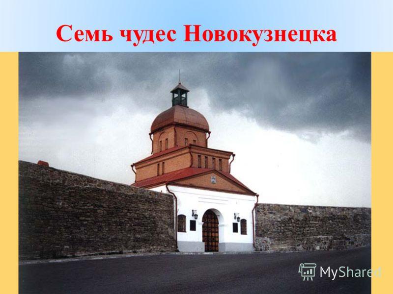 Семь чудес Новокузнецка