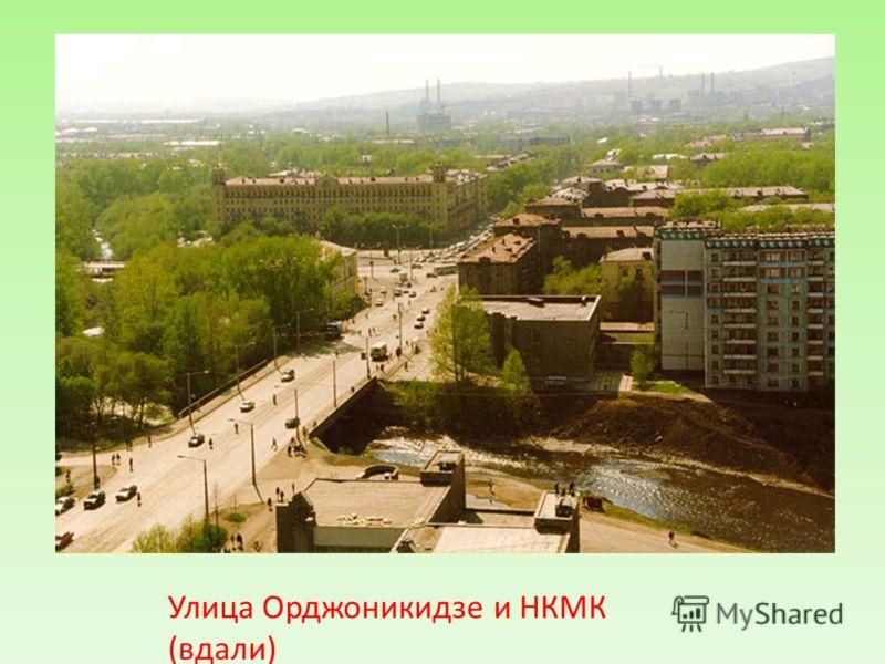 Улица Орджоникидзе и НКМК (вдали)